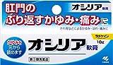【指定第2類医薬品】オシリア 10g ランキングお取り寄せ