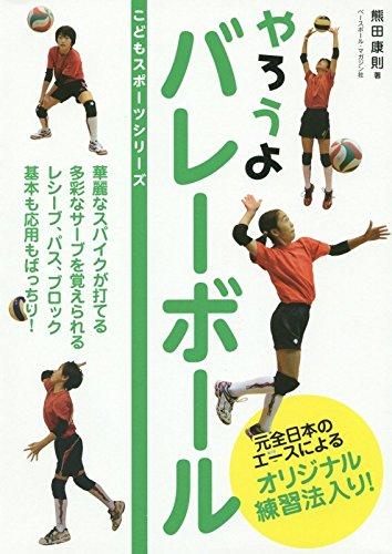 やろうよバレーボール (こどもスポーツシリーズ)