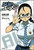 らじかるエレメンツ 2 (GA文庫 し 4-2)