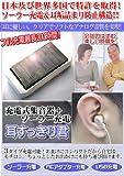 耳すっきり君 充電式集音器+ソーラー ソーラー充電可能&耳垢詰まり防止構造 耳スッキリクン