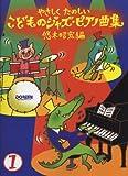 やさしくたのしい こどものジャズピアノ曲集(1) 憧れのジャズ名曲&思いがけない曲がジャズに変身!!