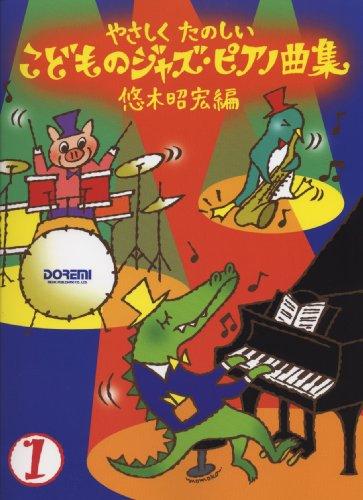 こどものジャズ・ピアノ曲集