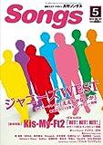 月刊 Sogngs (ソングス) 2014年 05月号 [雑誌]
