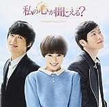 韓国ドラマ「私の心が聞こえる?」オリジナル・サウンドトラック