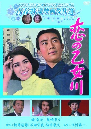 恋の乙女川 [DVD]