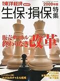 週刊 東洋経済 増刊 生保・損保特集2009年版 2009年 10/9号 [雑誌]