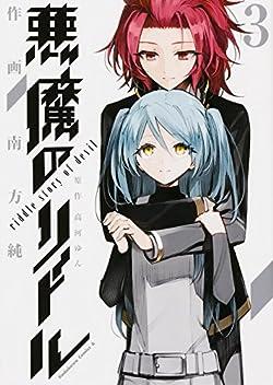悪魔のリドル (3)