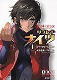 ダブルクロス The 3rd Edition リプレイ・ナイツ(1)  ナイトフォールダウン (富士見ドラゴン・ブック)
