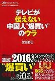 """テレビが伝えない中国人""""爆買い""""のウラ (JB PRESSブックス)"""
