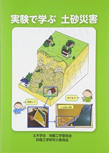 実験で学ぶ土砂災害