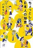 ちょっとした日本人の知恵 (講談社+α文庫)
