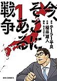 今、そこにある戦争(1) (ビッグコミックス)