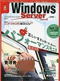 Windows Server World (ウィンドウズ・サーバー・ワールド) 2009年8月号 [雑誌]
