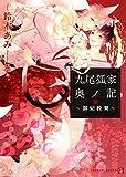 九尾狐家奥ノ記 ~御妃教育~ (二見書房 シャレード文庫)