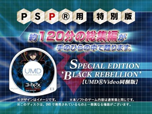 コードギアス 反逆のルルーシュ LOST COLORS スペシャルエディション ブラックリベリオン(UMDビデオ同梱版) 特典 CD「リフレインディスクII」付き ※絵柄は3種類ありますが、選ぶことはできません。
