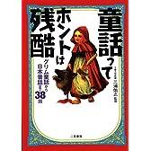童話ってホントは残酷―グリム童話から日本昔話まで38話 (二見文庫―二見WAi WAi文庫)