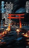 神の時空 —嚴島の烈風— (講談社ノベルス)
