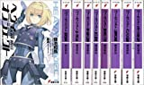 ヘヴィーオブジェクト 文庫 1-10巻セット (電撃文庫)