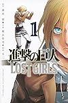 進撃の巨人 LOST GIRLS(1) (講談社コミックス)