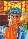 ミナミの帝王 (67)