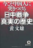 今こそ中国人に突きつける 日中戦争 真実の歴史 (徳間文庫)