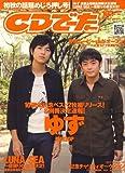 CD でーた 2007年 10月号 [雑誌]