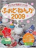 デジカメ写真でつくる!ふぉと・ねんが2009(CDROM付) (インプレスムック)