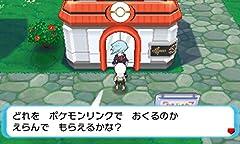 ポケットモンスター オメガルビー・アルファサファイア 特別体験版  [オンラインコード]