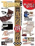 日経ホームマガジン イケア、コストコ、楽天、アマゾン… 買い方の得ワザ 完全版