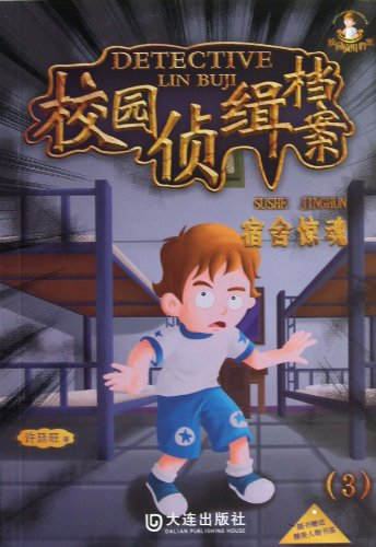 Dormitory Ghost Chinese Edition) PDF Download Free