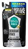 リセッシュ 除菌EX Plus デオドラントパワー香り残らない詰替え 310ml