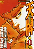 天牌 41 (ニチブンコミックス)