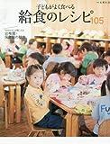 子どもがよく食べる給食のレシピ106 (地球丸ムック)