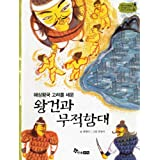 Wang Geon and the armada (Korean edition)