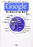 Googleサービス&ツールガイド (I・O BOOKS)