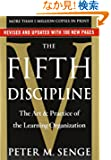 The Fifth Discipline: The Art & Practice of The Learning Organization [���t�J�b�g]