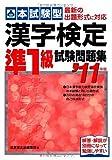 本試験型 漢字検定準1級試験問題集〈'11年版〉