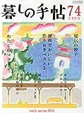 暮しの手帖 2015年 02月号 [雑誌]