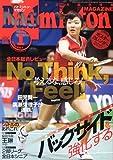 Badminton MAGAZINE (バドミントン・マガジン) 2010年 01月号 [雑誌]