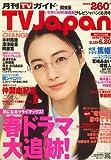 TV Japan (テレビジャパン) 関東版 2008年 06月号 [雑誌]