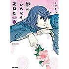 姫のためなら死ねる (5) (バンブーコミックス WINセレクション)