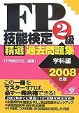 FP技能検定2級精選過去問題集 学科編 2008年版 (2008)