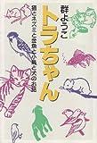 トラちゃん 猫とネズミと金魚と小鳥と犬のお話 / 群 ようこ のシリーズ情報を見る