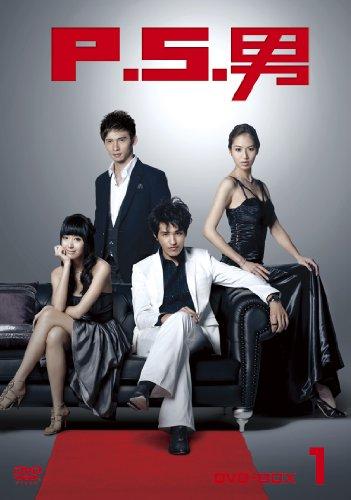 P.S.男 DVD-BOX1