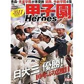 2011甲子園 Heroes (ヒーローズ) 2011年 9/5号 [雑誌]