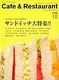 カフェ&レストラン 2008年 10月号 [雑誌]