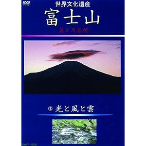 富士山 美と大自然 1光と風と雲 [DVD]