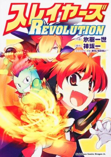 スレイヤーズREVOLUTION (角川コミックス ドラゴンJr. 113-2)