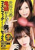世界で一番亀頭が大きい男のフィストファックより凄いセックス さとう遥希 まりか ROOKIE [DVD]