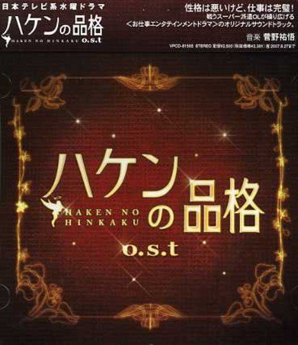 Haken No Hinkaku by Various Artists (2007-02-28)